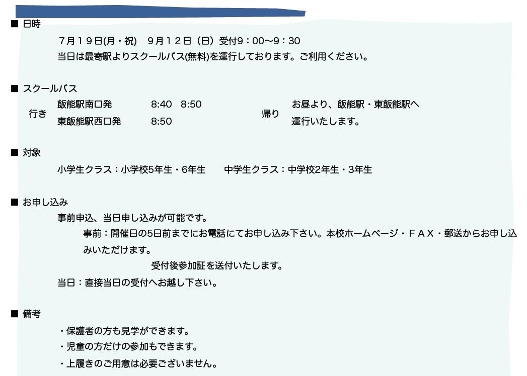 20100719openschool0004