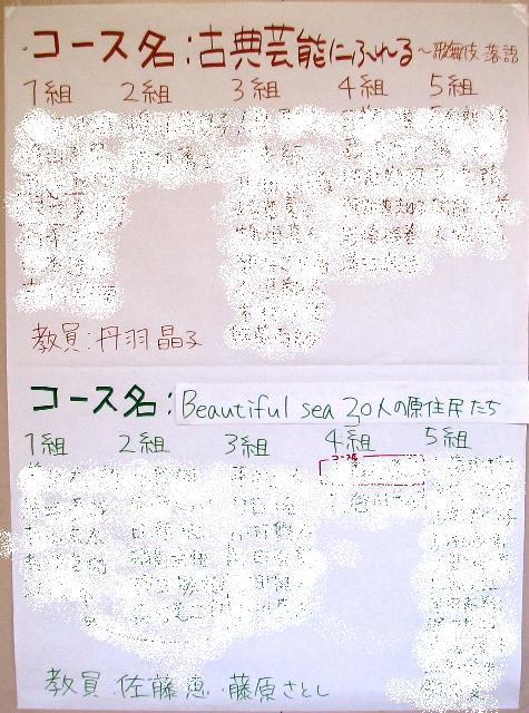 20100710jimori060