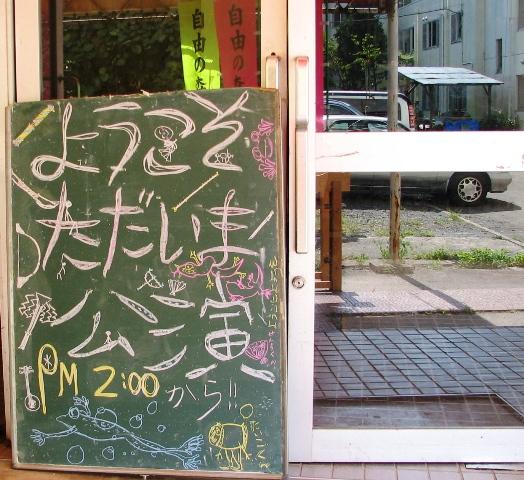 20100911tadaima006