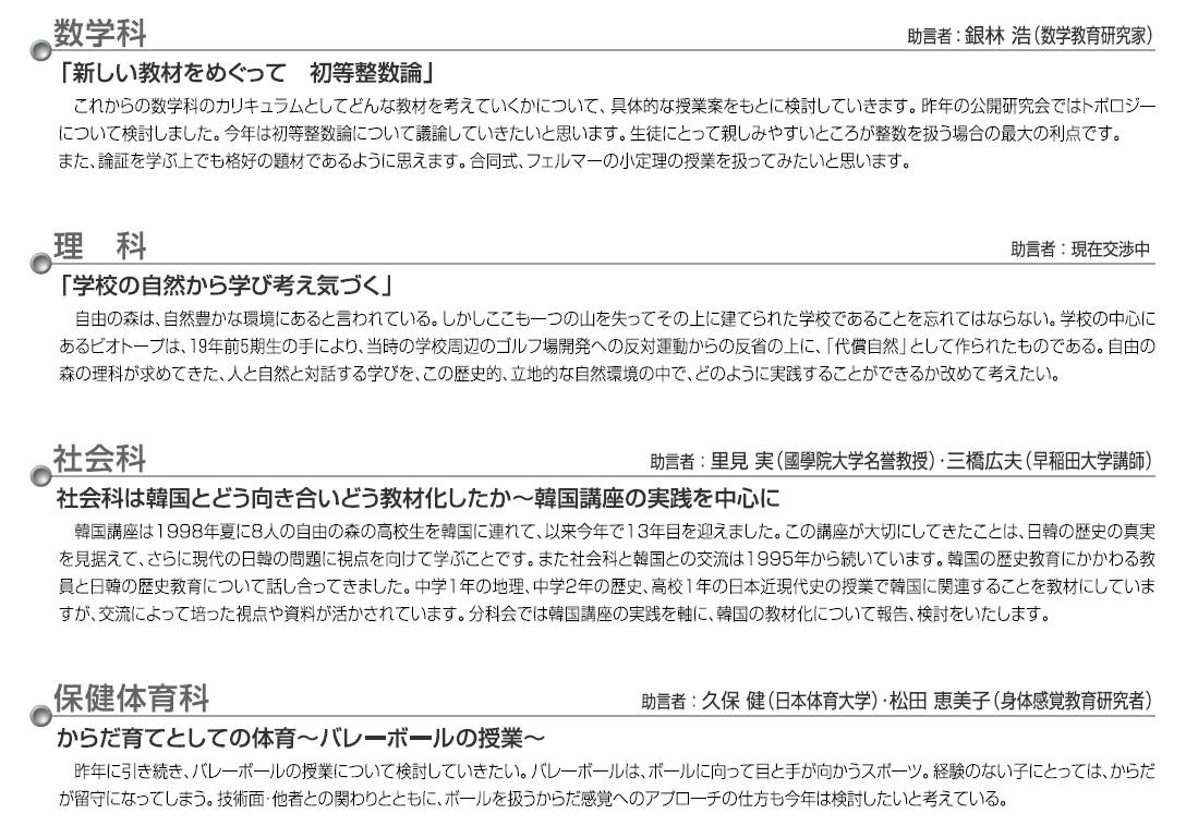 20101120koukaiken0002