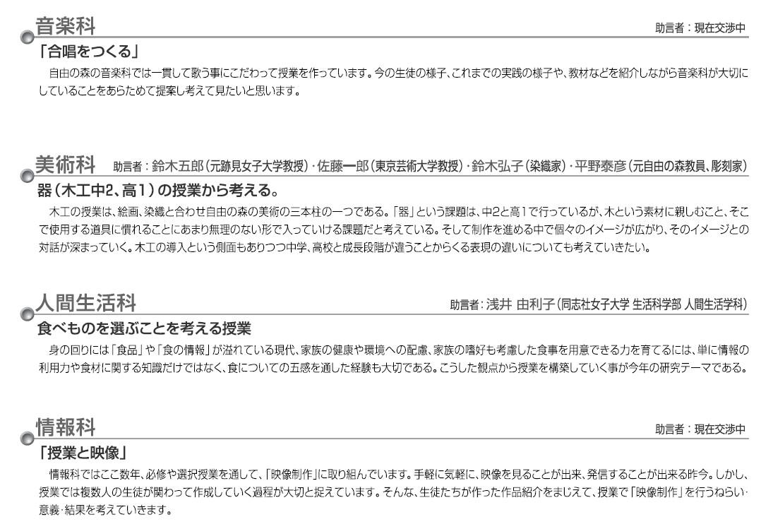 20101120koukaiken0003