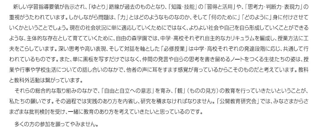 20101120koukaiken0005