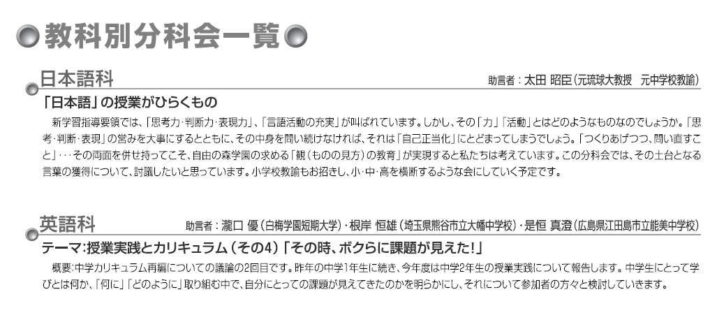 20101120koukaiken0006