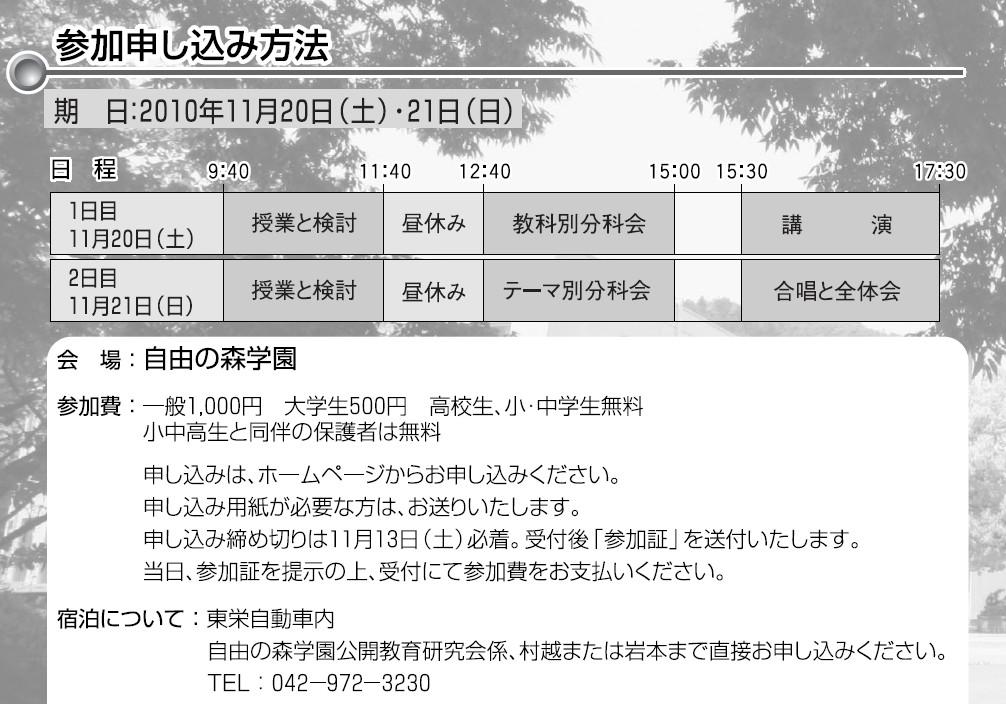 20101120koukaiken0008