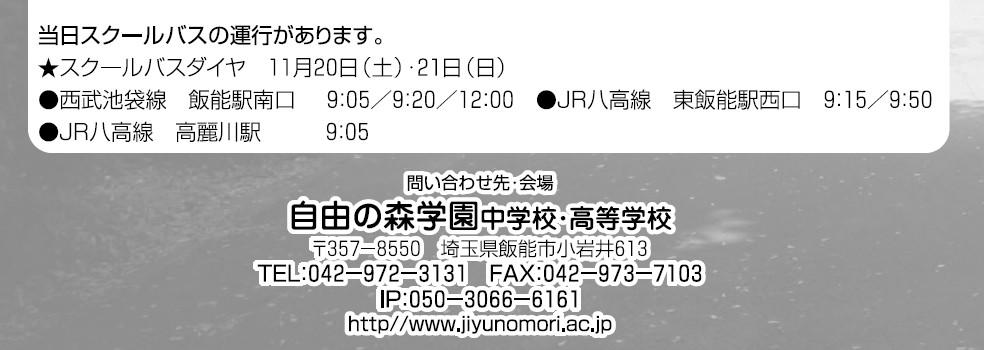 20101120koukaiken0009