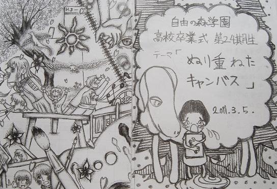 20110305sotsugyosiki