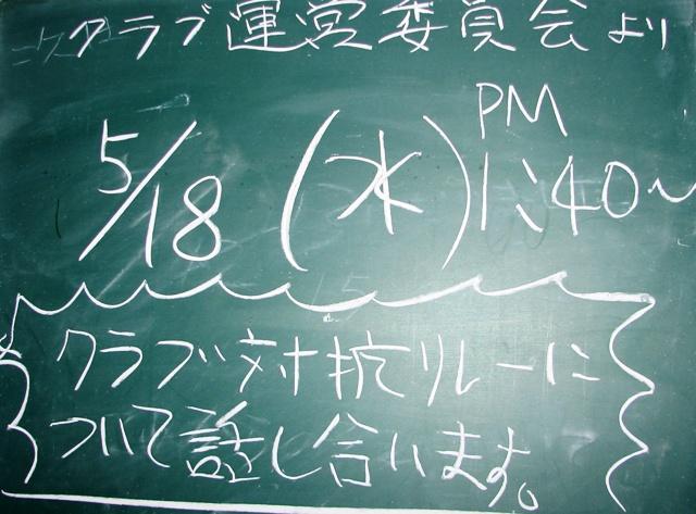 50110514jimorikeijiban3