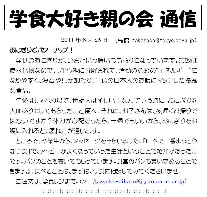 20110625gakusyoku0000_2