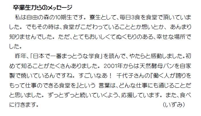 20110625gakusyoku0001