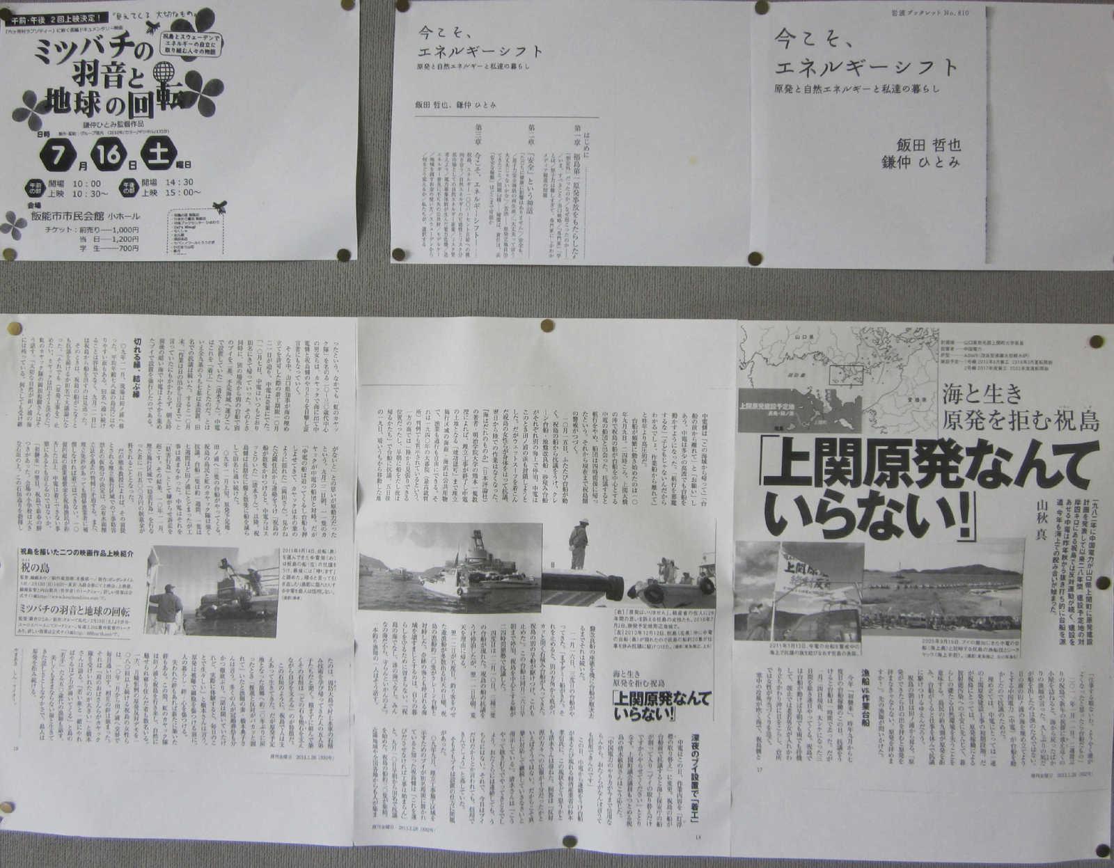 20110611jimoiri02