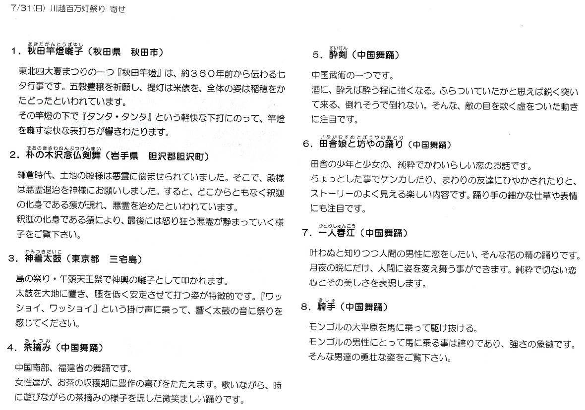 20110731kawagoe0000