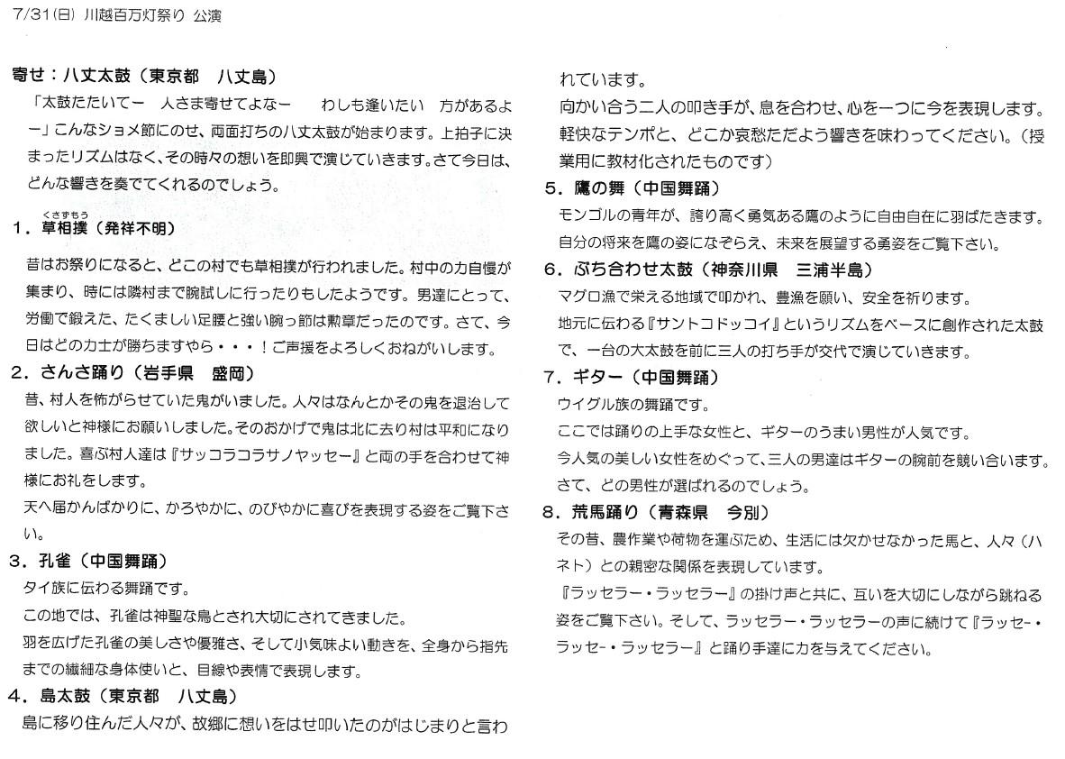 20110731kawagoe0001