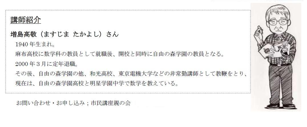 20110827sansuu0001