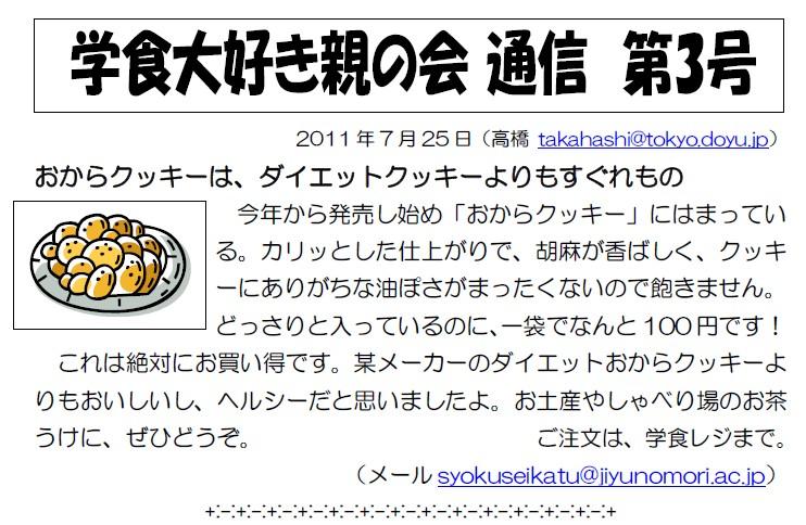 20110725gakusyoku0000