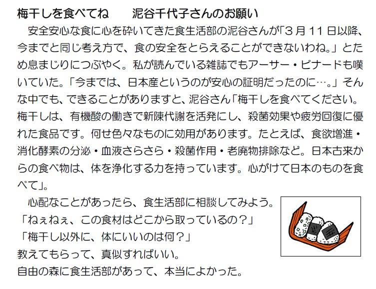 20110725gakusyoku0001