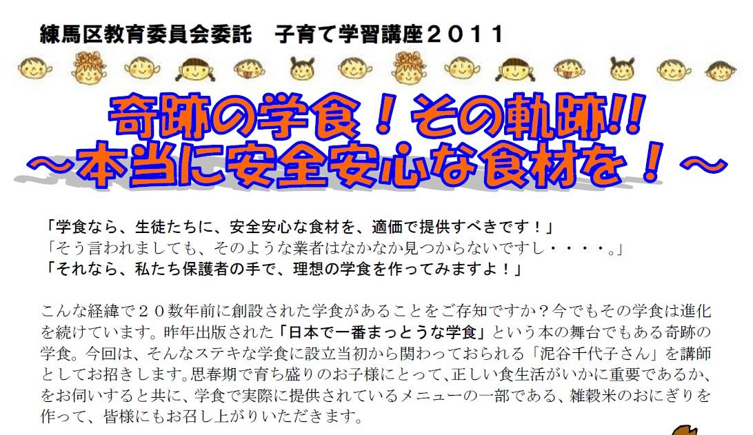 20111010syoku0000