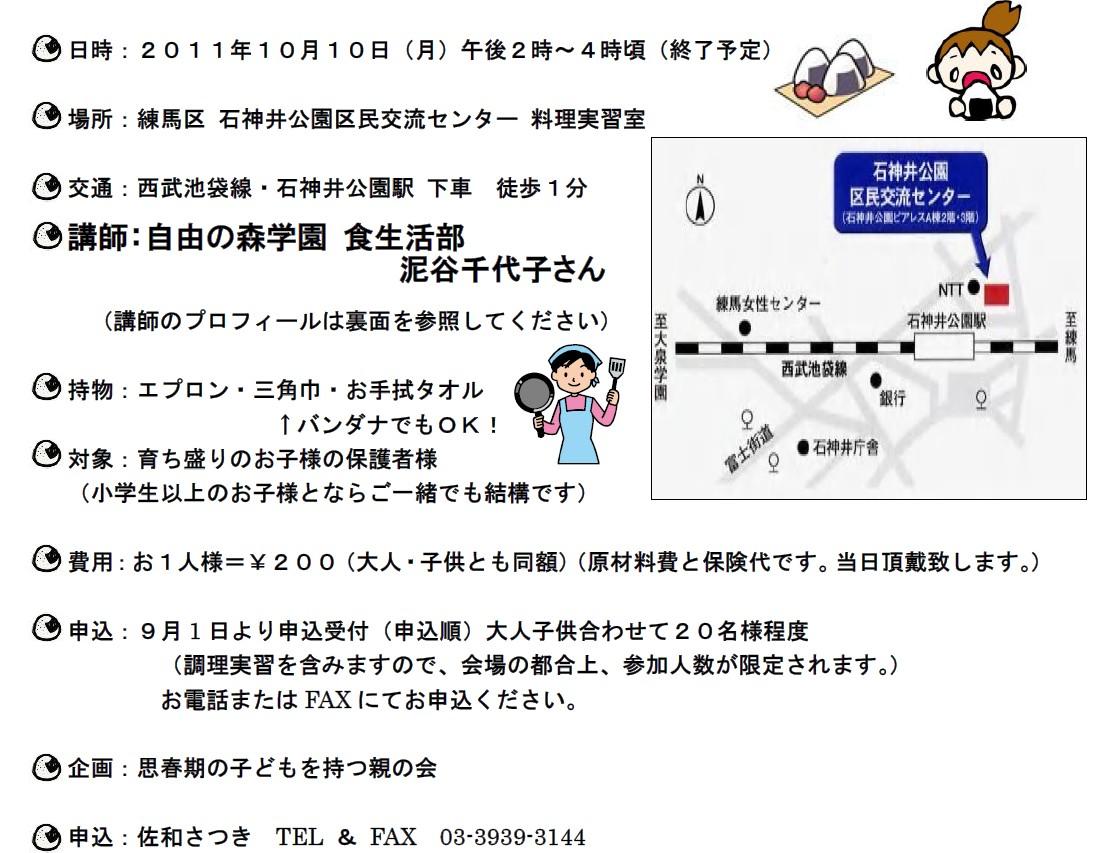 20111010syoku0001