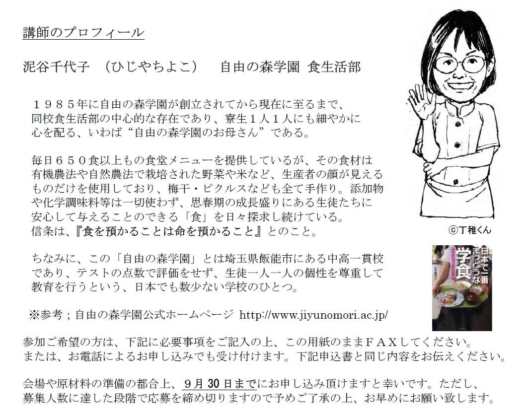 20111010syoku0002
