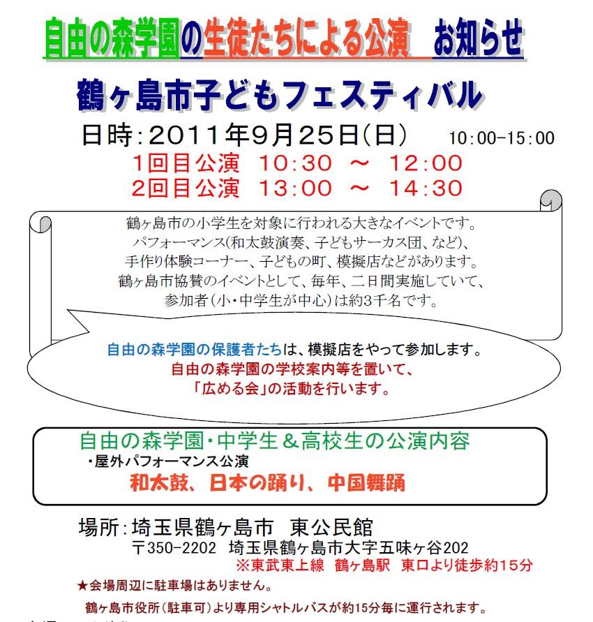 20110925kofes0000