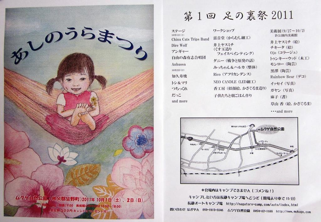 20111001ashinoura2659
