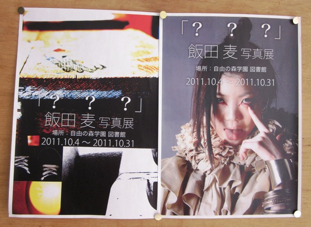 20111010syasinten2708