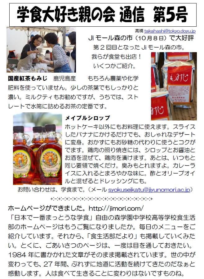 20111204gakusyoku5