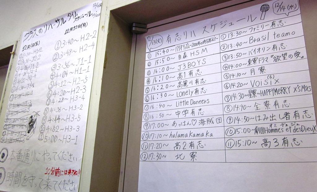 20111211ongakusai3112