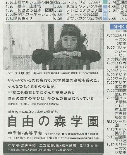20120314kiji