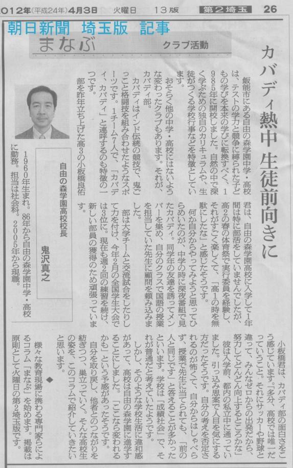20120403jimoriasahishinbun9