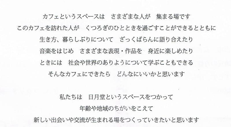 20120428nichigetsudo03