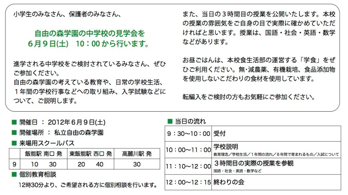20120609jiyuunomori0001