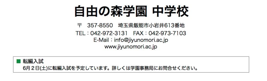 20120609jiyuunomori0002