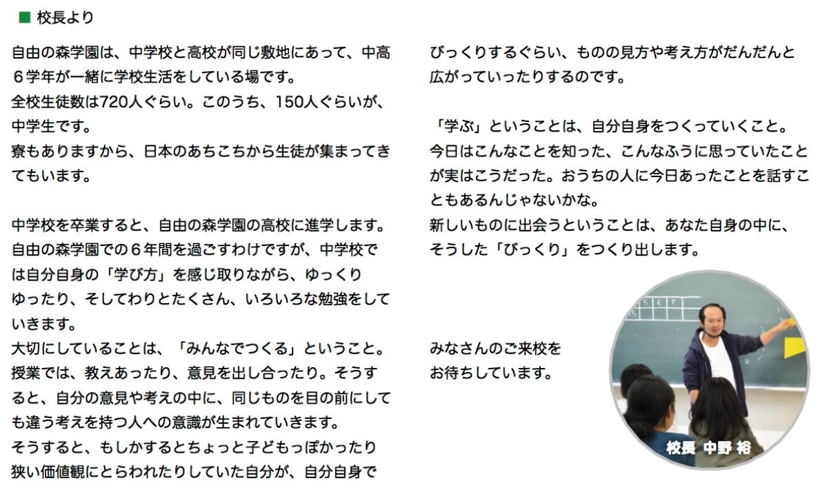 20120609jiyuunomori0004
