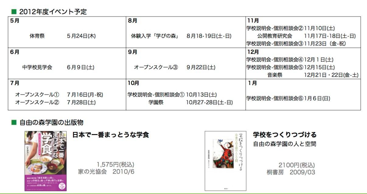 20120609jiyuunomori0005