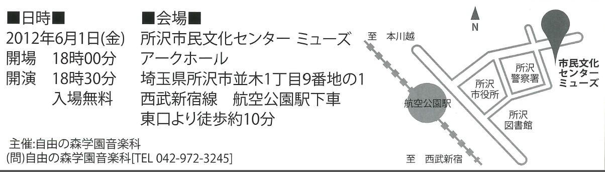 20120601ongakukai0001