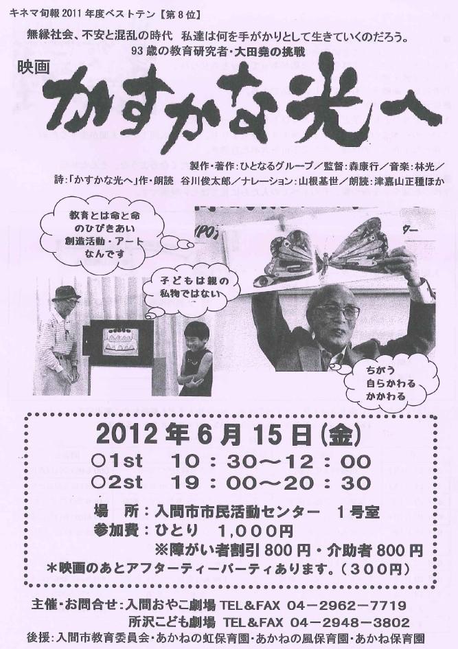 20120615ootatakashi0000