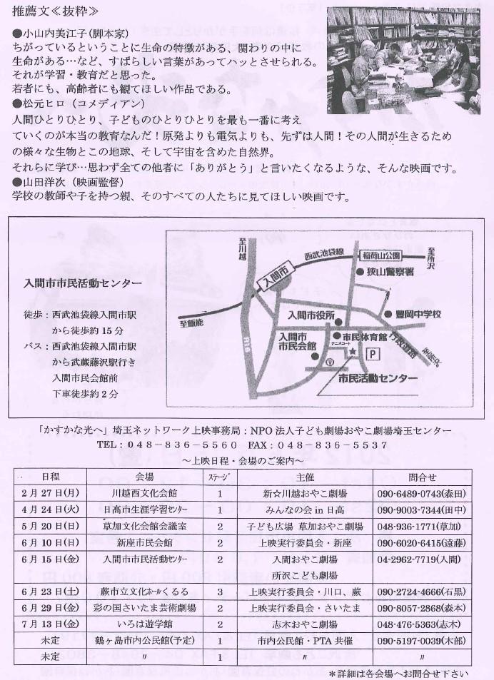 20120615ootatakashi0001