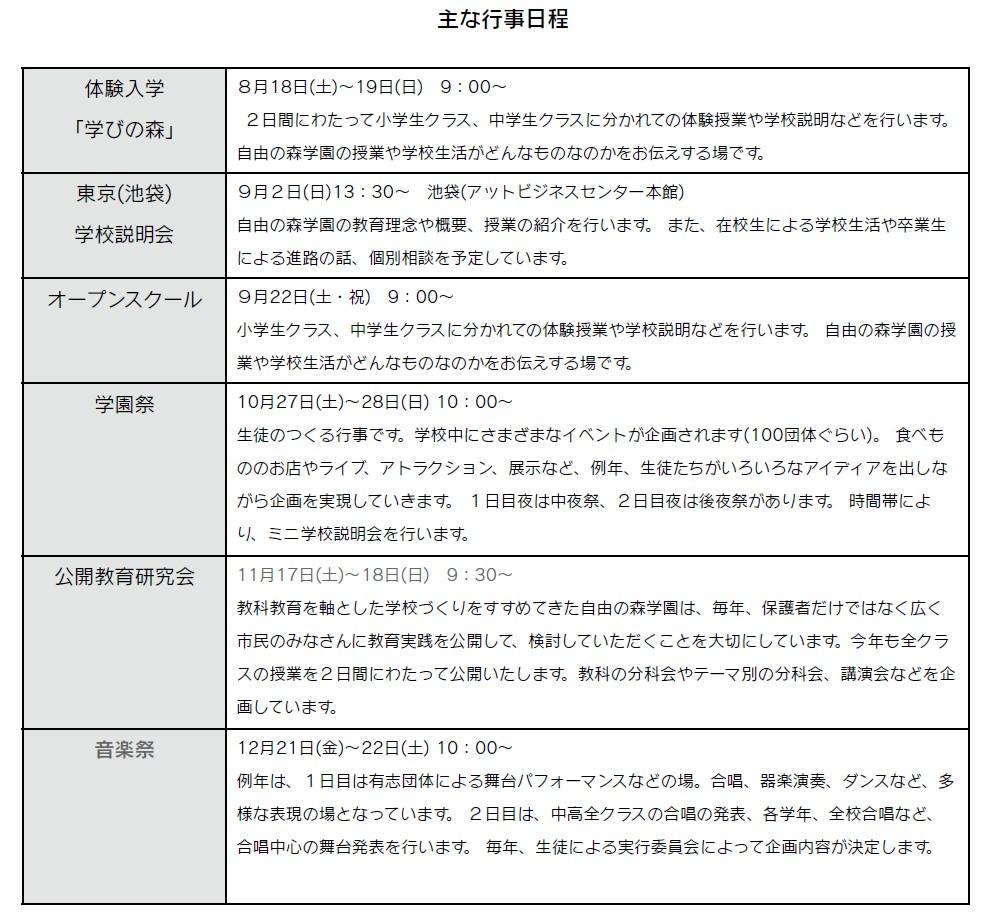 201209gyouji0001