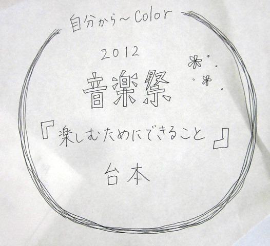 2012121608blog
