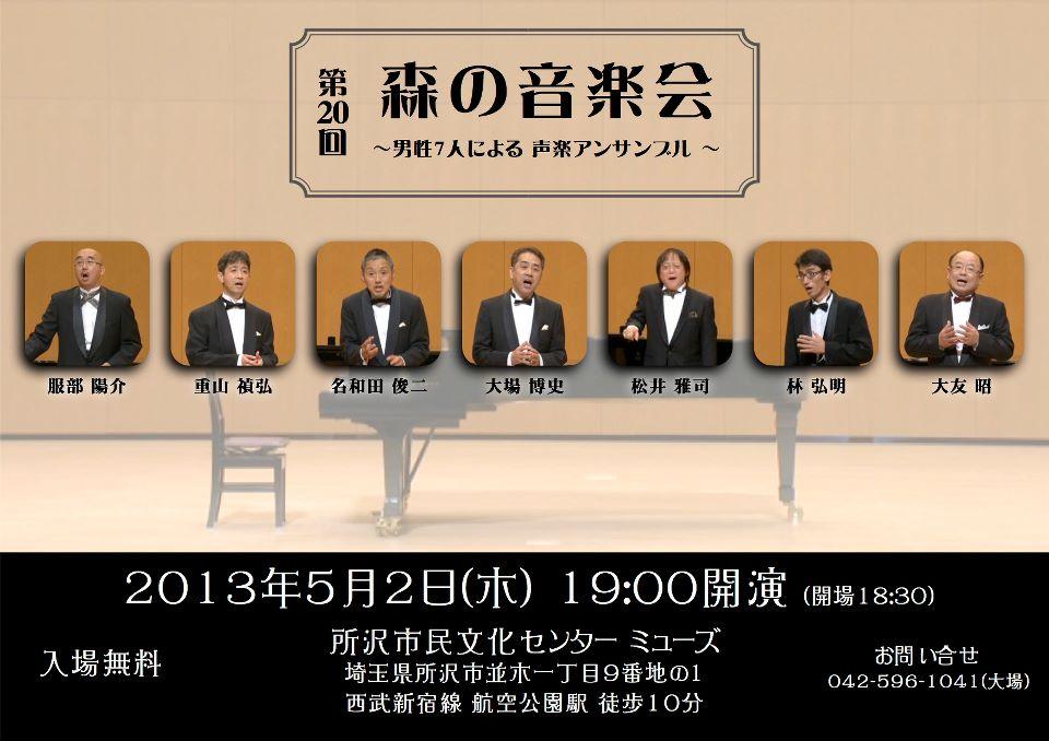 20130502morinoongakukai