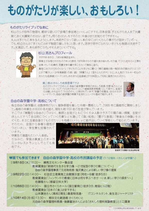 20130915shiminkouza2