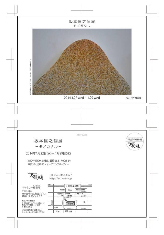 20140122sakamoto
