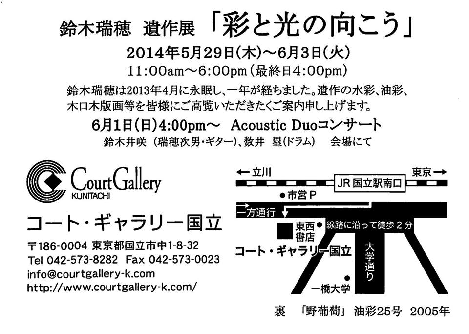 20140529suzukimizuho