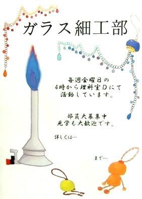 20150430garasuzaiku