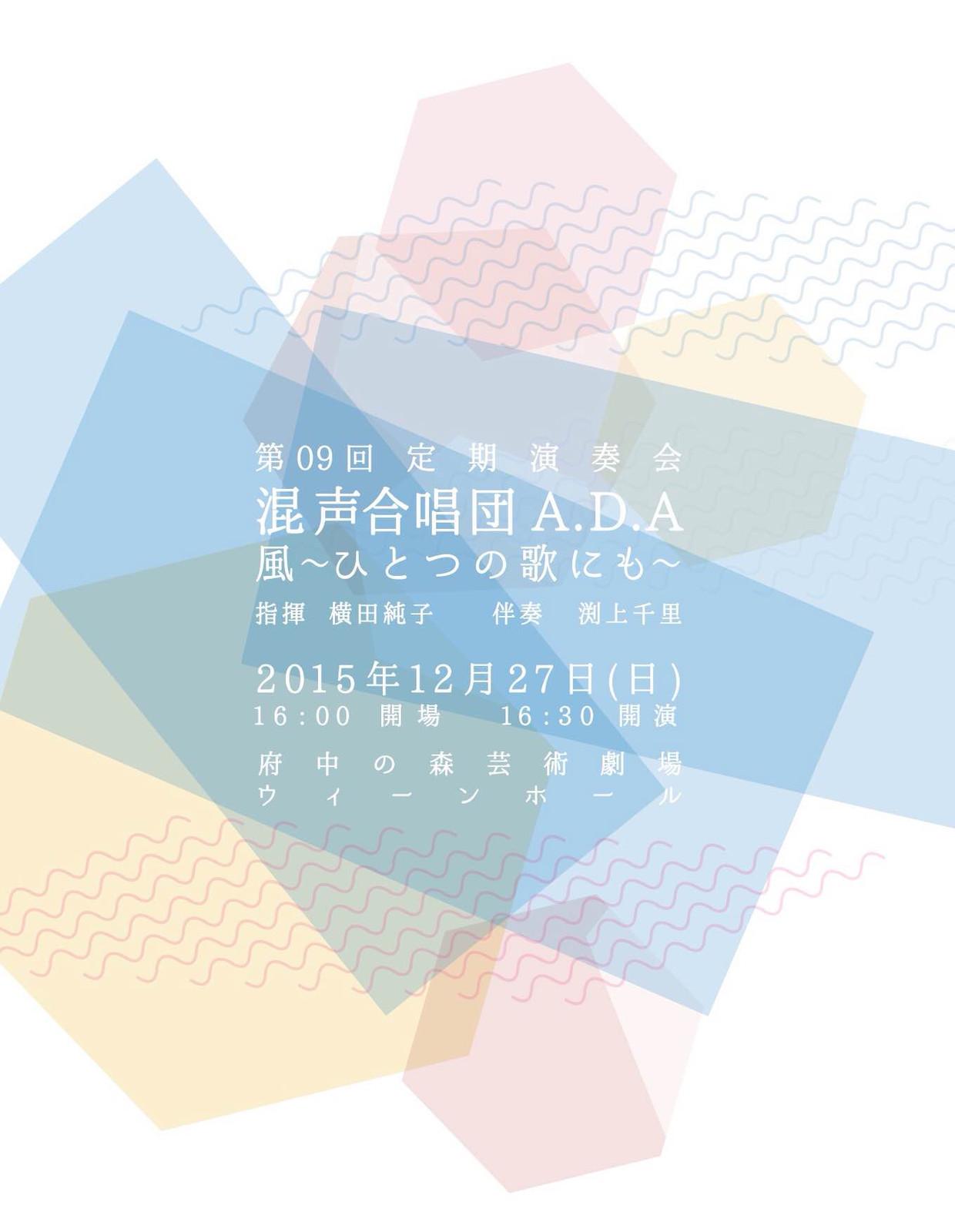 20151227ada01
