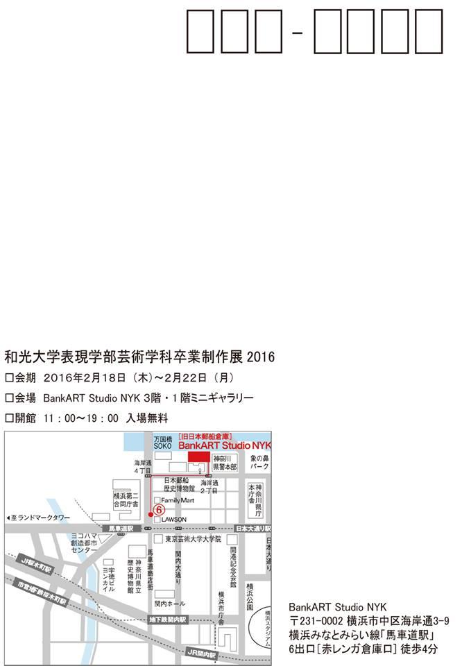 201602wakoudaigaku02