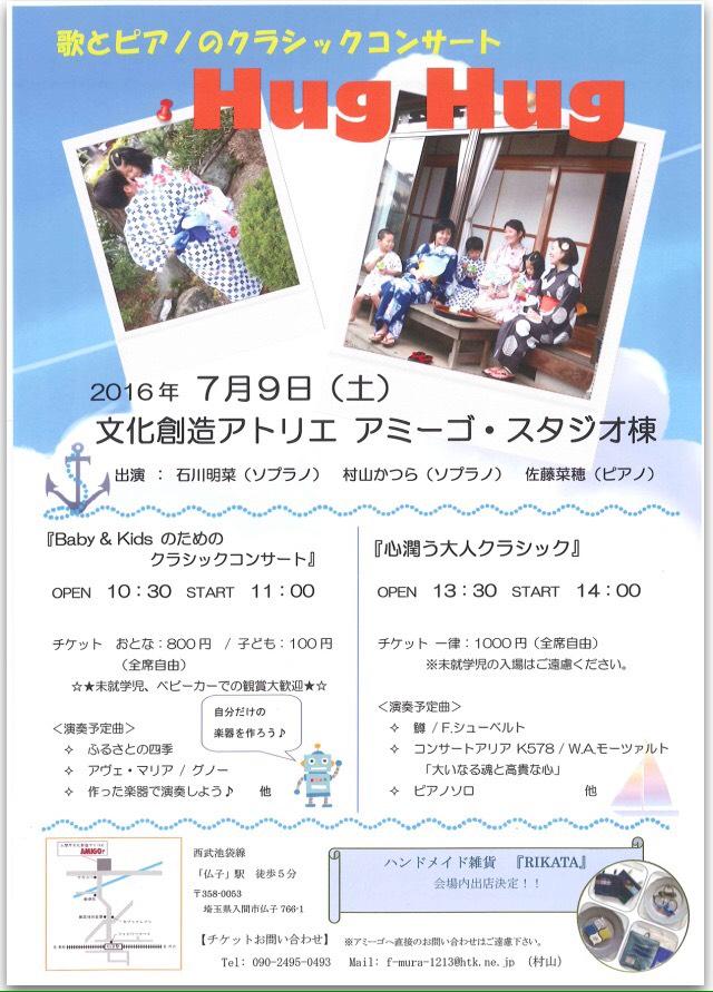 20160709katsurasan