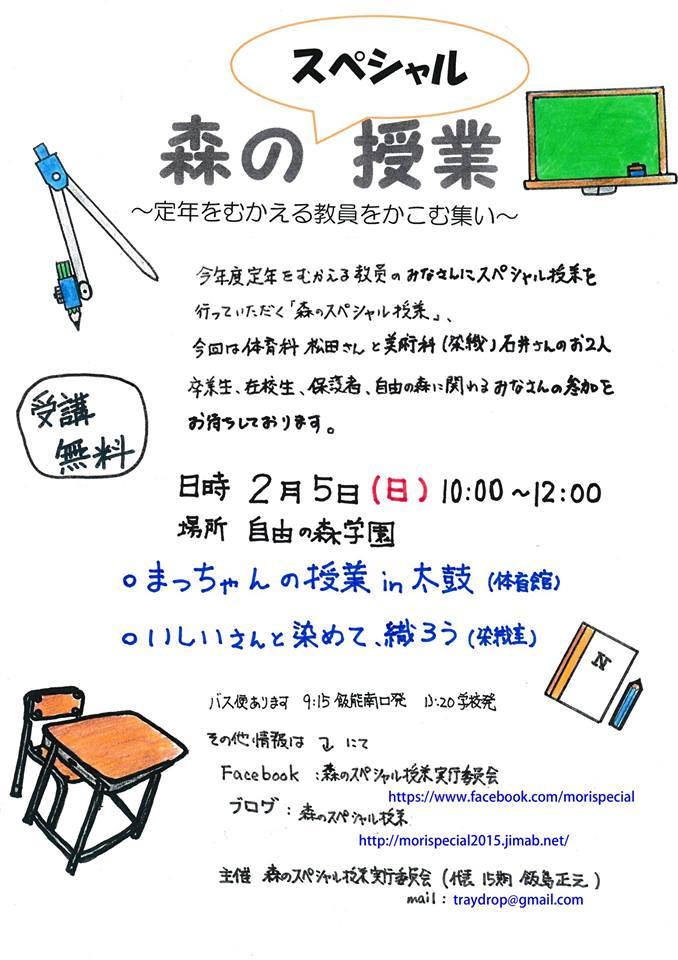 20170205morinojyugyou