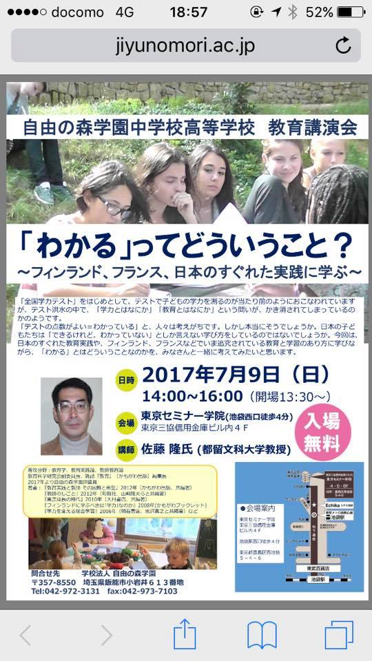 20170709kyouikukouen