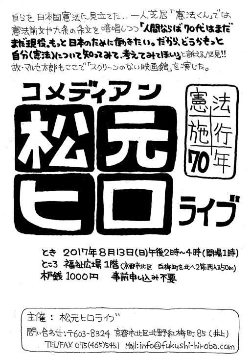 20170813mastumotohiro